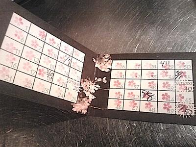 桜ポイントカードfull-stamped-ver2.jpg