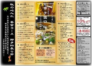koshien-chirashi-2010-autum.jpg